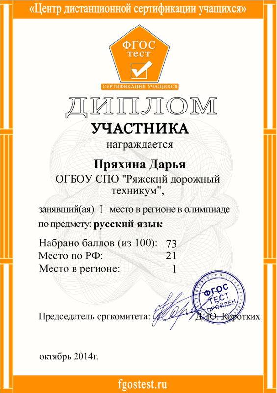 Сертификация учащихся фгостест сертификация ат средства гост р.51709-01